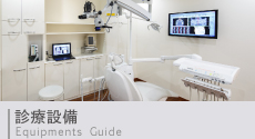 診療設備 Letter From Satoh Dental Clinic
